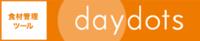 食材管理ツール daydots