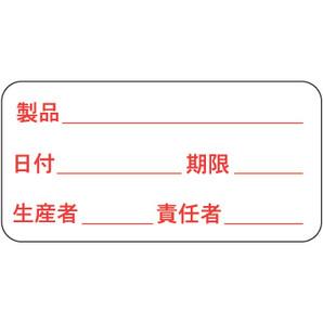 使用期限ラベル水溶性2.5cm×5cm